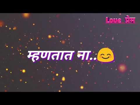 Khar Prem 😘 (खर प्रेम) Marathi Two Line WhatsApp Status Video 2018.