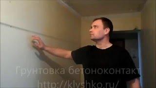 Бетоноконтакт(Грунтовка бетоноконтакт делюсь своим опытом её использования http://klyshko.ru/betonokontakt/, 2016-03-20T09:45:31.000Z)
