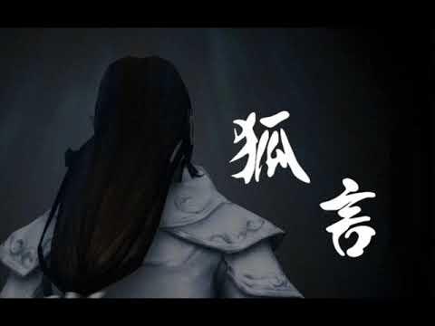 【哦漏】狐言 - YouTube