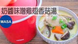 Presented by 膳魔師 奶醬味噌雞翅香菇湯/Miso Cream Chicken Soup