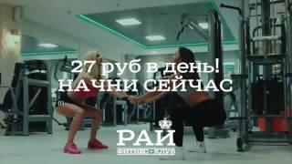 """Премиум фитнес-клуб """"РАЙ"""" Движняк"""