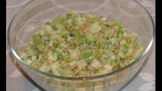 Салат из стеблей сельдерея с яблоком и кедровыми орешками