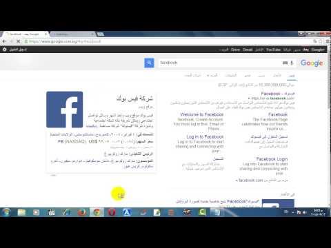 شرح عمل صفحة الفيس بوك الصفحة الرئيسية لجوجل كرووم