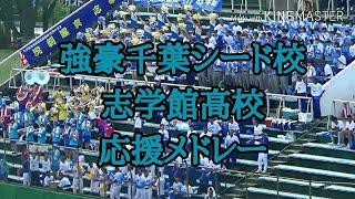 【強圧力】志学館高校 応援メドレー 2018  千葉