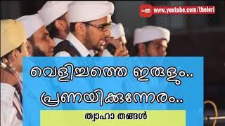 വെളിച്ചത്തെ ഇരുളും പ്രണയിക്കുന്നേരം | Thaha Thangal | ISLAMIC Malayalam Song | Velichathe Irulum