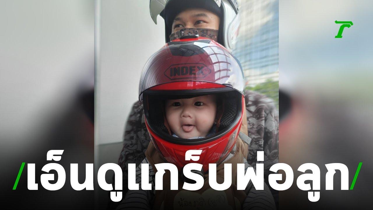 ชาวเน็ตเอ็นดูแกร็บฟู้ดพ่อลูกอ่อน | 27-06-62 | ข่าวเช้าไทยรัฐ