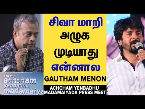 """""""I Cant Cry Like Siva""""- Gautham Menon Speech About Sivakarthikeyan In AYM Press Meet 