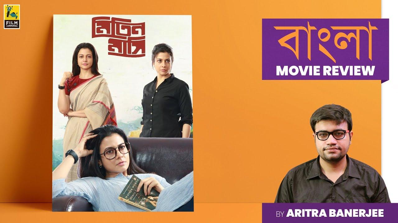 Download Mitin Mashi | Bengali Movie Review by Aritra Banerjee | Koel Mallick | Vinay Pathak
