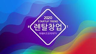 [2020창업트렌드] HOT!