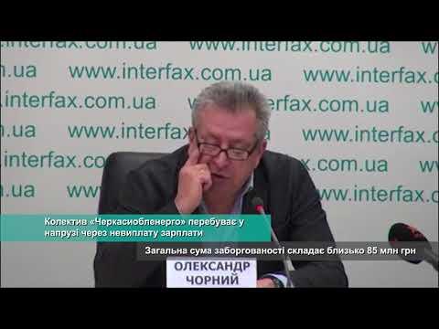 Телеканал АНТЕНА: Колектив «Черкасиобленерго» перебуває у напрузі через невиплату зарплати