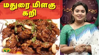 Madurai Milagu Kari | Adupangarai | Kitchen Queen | Jaya TV - 20-08-2020 Cooking Show