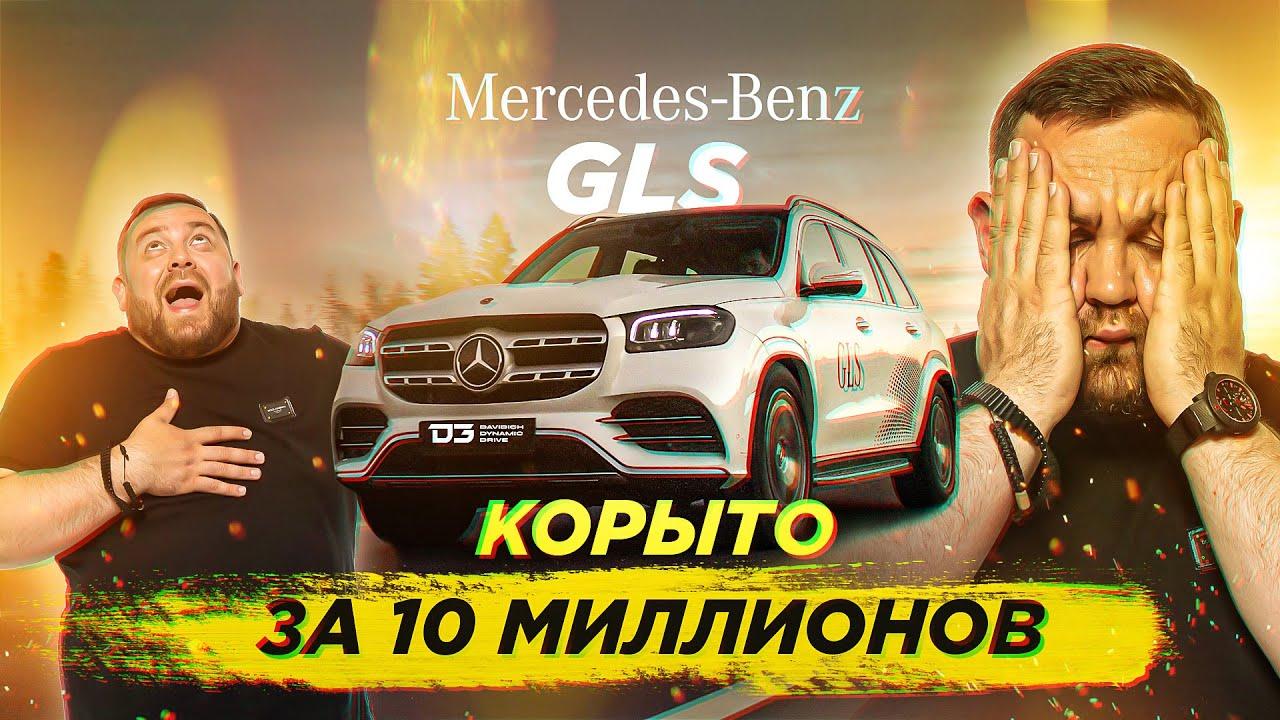 D3 Mercedes GLS ПОМОЙКА ЗА 10 Миллионов!!!!!