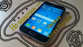 Прошивка Samsung Core Prime SM-G360H DS