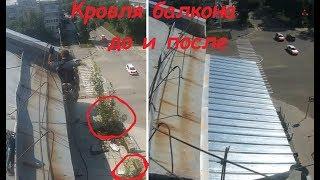 Кровля балкона в многоквартирном доме