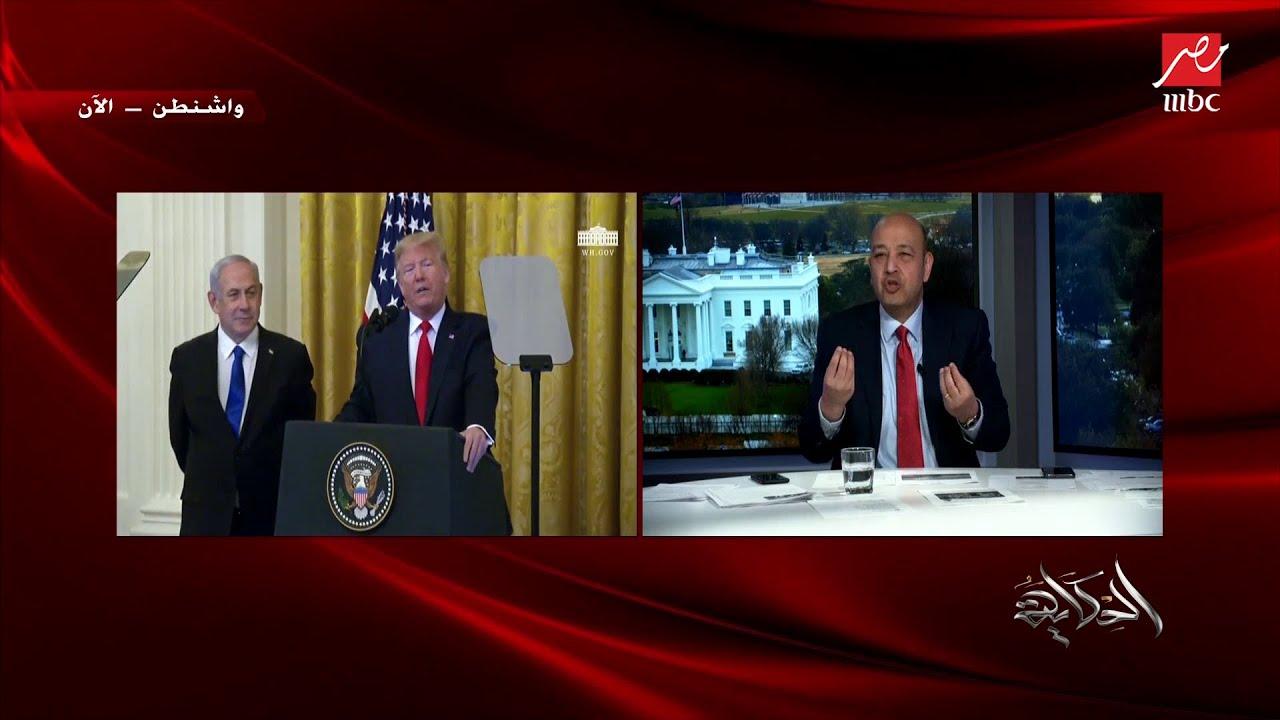 عمرو أديب: الناس في واشنطن هنا مترقبين جدا بيان الجامعة العربية بكرة بخصوص خطة السلام أو صفقة القرن