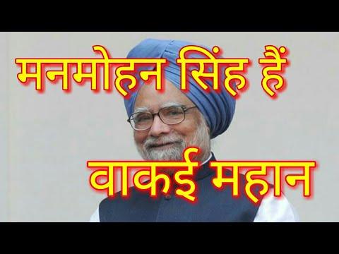 मनमोहन सिंह हैं वाकई महान;ये video देखकर बदल जाएगी पूर्व प्रधानमंत्री के बारे में राय !