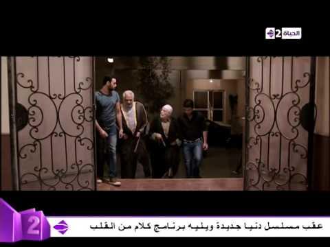مسلسل دنيا جديدة - الحلقة الثامنة والعشرون - Doniea Gdeda Eps 28
