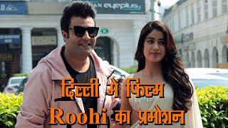 Janhvi Kapoor और Varun Sharma फिल्म Roohi का प्रमोशन करने दिल्ली पहुंचें