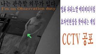 아임 온 옵저베이션 듀티] CCTV공포게임-집구경하는데…