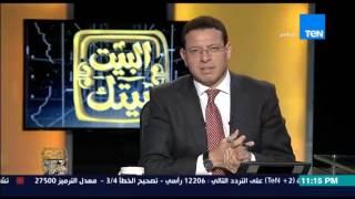 البيت بيتك - عمرو عبد الحميد : المستشارة تهاني الجبالى تصف الرئيس السيسى بالنبي يوسف
