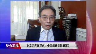 【陈奎德:习近平最焦虑的事情是怕共产党垮台】12/16 #时事大家谈 #精彩点评 - YouTube