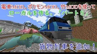 【マイクラMOD】ローカル線の駅に車両基地を作ります。新しく電車も追加しました。「パート5」 thumbnail