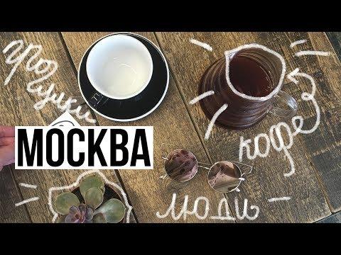 Прогулки по Москве: Кофе, Рынок и Хорошие люди