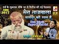 Mera Tajwala Nagpur Ki Shan Hai - Urs Special 2017 - Faizan Taj Qwwal - Baba Tajwale Ji Special