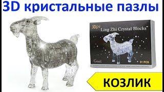 3D Кристальный пазл Козлик. Обзор, особенности, сборка