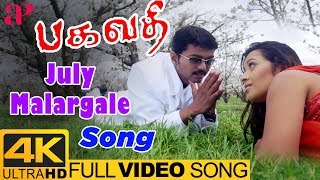July Malargale Song | Bagavathi Tamil Movie Songs | Vijay | Reema Sen | Deva | Vijay Hits | பகவதி
