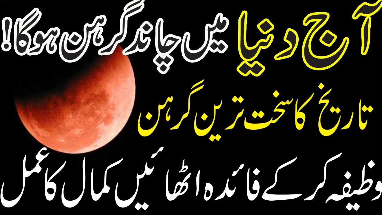 Today Moon Girhan In Pakistan//Time. Wazifa//Ihteati Tadabeer//Powerful Aml//Islamic Fiqah
