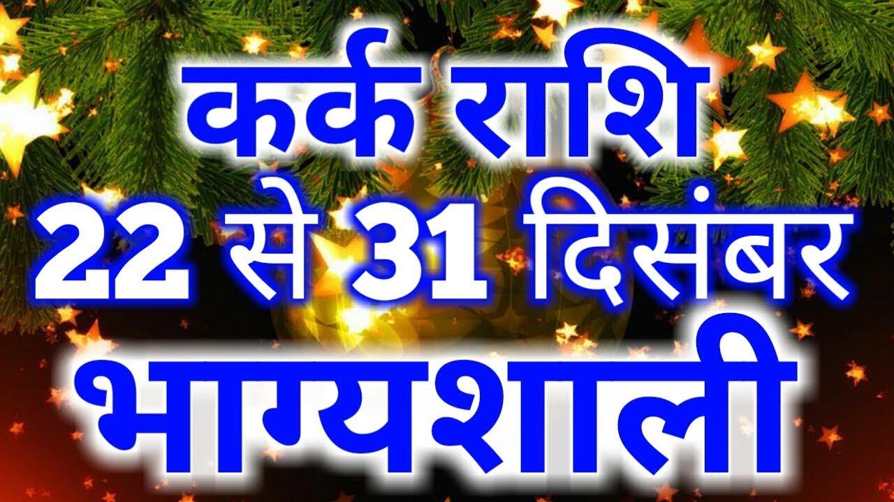 Kark rashi saptahik rashifal 22 december se 31 december 2018/Cancer weekly horoscope