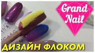 Пушистые Ногти на 3-4 Недели Дизайн Флоком Бархатные Ногти на Гель Лак