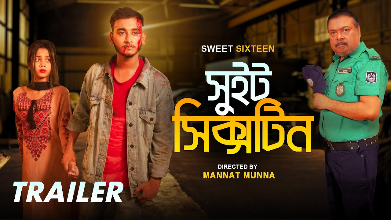 Sweet Sixteen (Trailer 2021 ) | সুইট সিক্সটিন | Prank King | New Web Series 2021