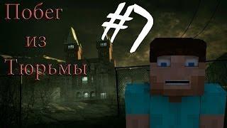 Minecraft Побег из Тюрьмы