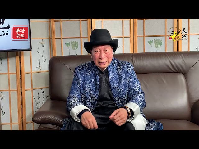 三少天地 -  趙志凌 II Part 2  弘揚文化 | 公益