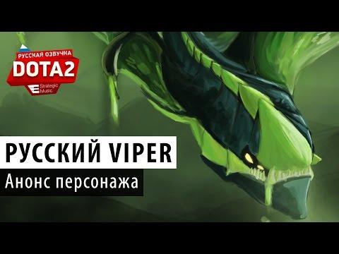 видео: dota 2: Русский viper