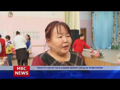 MBC NEWS medeelliin hutulbur 2017 10 30