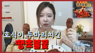 [하이라이트]미유가 미쳐 날뛰고있습니다(feat.땡초불꽃)