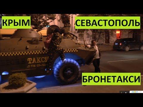 знакомство украина крым севастополь