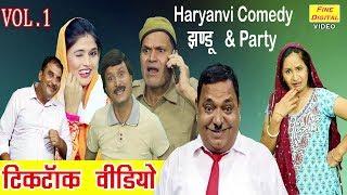 झंडू की Tik Tok Video Vol.1 | Funny Haryanvi Comedy 2019 | Jhandu And Party
