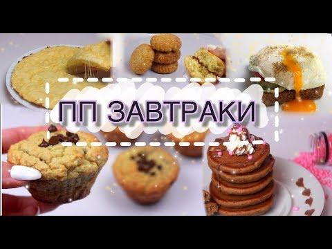 ЛУЧШИЕ ПП ЗАВТРАКИ // ПП и ЗОЖ диетические рецепты