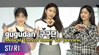 gugudan, 'Eyes of Dawn' VIP preview (구구단, '단짝'에게 보내는 러블리 하트)