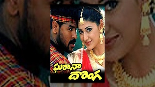 Gharana Donga Telugu Full Movie || Prabhu deva, Ashima Bhalla