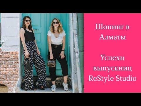 Школа стилистов Restyle Studio в АЛМАТЫ. Шопинг в Алматы. Встреча с выпускниками курсов.