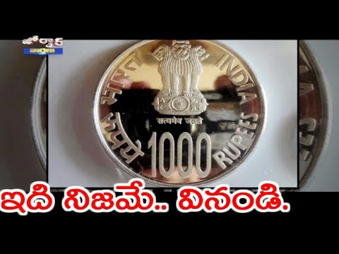 Rs 1000 Coin Released by RBI | Jordar News | HMTV
