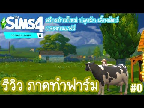 เกมปลูกผักหรือเดอะซิมส์ [SIMS 4 Cottage Living] #ep0