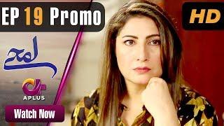 Lamhay - Episode 19 Promo | Aplus Dramas | Saima Noor, Sarmad Khoosat | Pakistani Drama