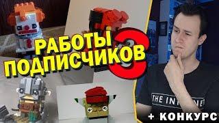 САМОДЕЛКИ ОТ ПОДПИСЧИКОВ #3 [Выиграй набор LEGO Arctic]