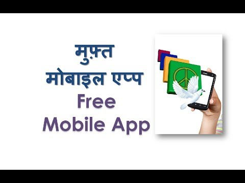 How to Make a Mobile Application? Mobile App kaise banate hain?